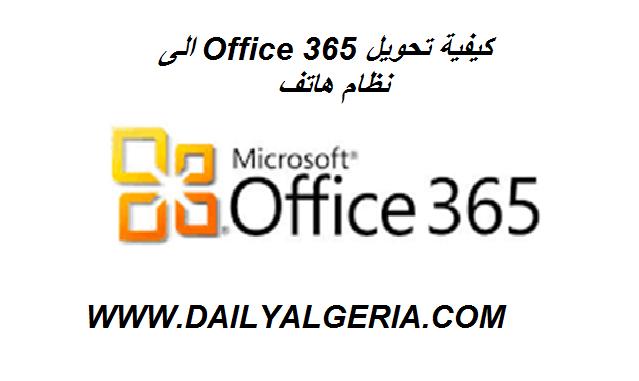 كيفية تحويل Office 365 إلى نظام هاتف