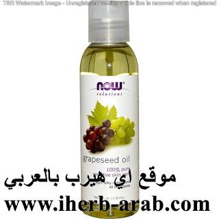 زيت بذور العنب من اي هيرب Now Foods, Solutions, Grapeseed Oil, 4 fl oz (118 ml)