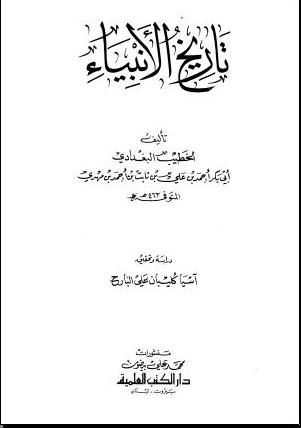 Download Tarikh al-Anbiya'