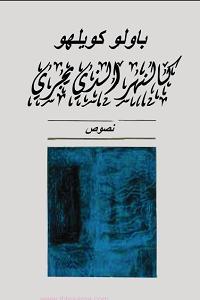 كتاب كالنهر الذي يجري pdf - باولو كويلو