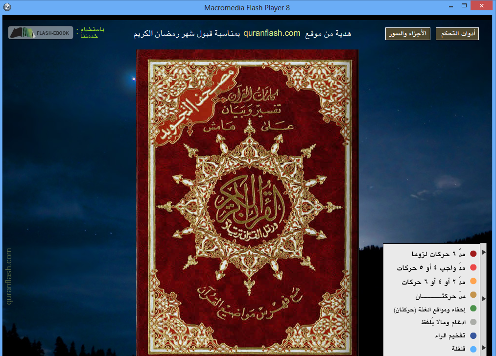 Holy Quran online reading