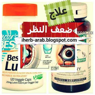 طريقة علاج ضعف النظر ومشاكل العيون بالاعشاب من اي هيرب