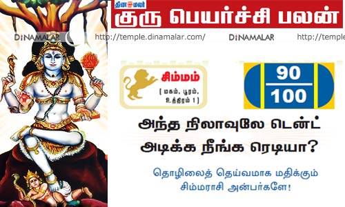 Simma Rasi - Guru peyarchi palangal: ( 2.08.16 Mudhal 2.09.17 varai) - Simma rasi Palangal, parigarangal