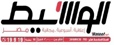 جريدة وسيط القاهرة عدد الجمعة 26 يناير 2018 م
