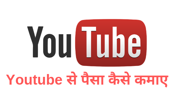 Youtube से पैसा कैसे कमाए