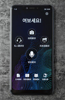 Sugar S20 Translator phone