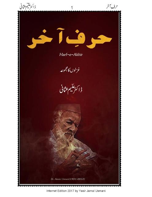 best urdu ghazal book, free download urdu ghazal book, pdf urdu ghazal book, urdu ghazal book, urdu ghazal book download, urdu ghazal book free download, urdu ghazal book in pdf, urdu ghazal book pdf, urdu ghazal books, urdu ghazal books download, urdu ghazal books pdf download, aaina e ghazal book, ahmed faraz ghazal book pdf, aina e ghazal book, bangla gazal book, best ghazal book, best urdu ghazal book, gazal book, gazal book download, gazal book in hindi, ghani khan ghazal book, ghazal 2000 book, ghazal book, ghazal book apps download, ghazal book download, ghazal book in urdu, ghazal book in urdu pdf, ghazal book pdf, ghazal books, ghazal books download, ghazal books free download, ghazal books in hindi pdf, ghazal books in urdu, ghazal books pdf, ghazal books pdf download, ghazal bookstore, ghazal facebook, ghazal gul facebook, ghazal on facebook, ghazal sadat facebook, gujarati gazal book, gujarati gazal book free download, gujarati gazal books, hindi ghazal book download, jagjit singh ghazal book, laurent gazal book, marathi gazal book, marathi gazal books, nepali gazal book, pashto ghazal book, pashto ghazal books, pdf urdu ghazal book, punjabi ghazal books, rahat indori ghazal book, urdu ghazal book, urdu ghazal book download, urdu ghazal book free download, urdu ghazal book pdf, urdu ghazal books pdf download, zama ghazal book,