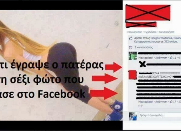 Σοκ!!!Δείτε τι έγραψε ο πατέρας της στη ΣEΞΙ φώτο που ανέβασε στο Facebook
