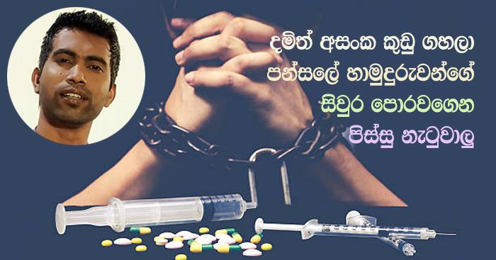 http://www.gossiplankanews.com/2018/09/damith-asanka-drug-abuse.html