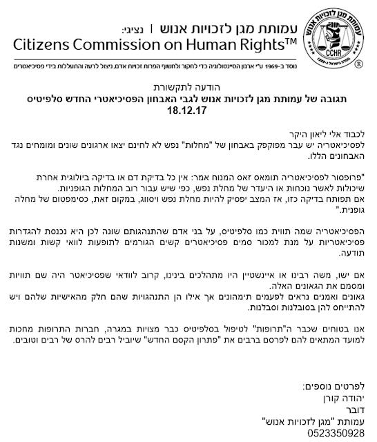 תגובת עמותת מגן לזכויות אנוש לגבי האבחון הפסיכיאטרי החדש סלפיטיס 18.12.17