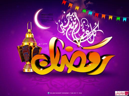 والله بعوده يا رمضان