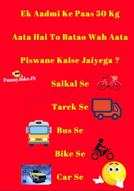 Funny Common Sense Pehli: Ek Aadmi Ke Paas 50 Kg Aata Hai ?