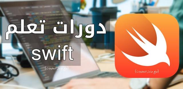 دورات لغة swift سويفت باللغة العربية تعليم برمجة تطبيقات ios