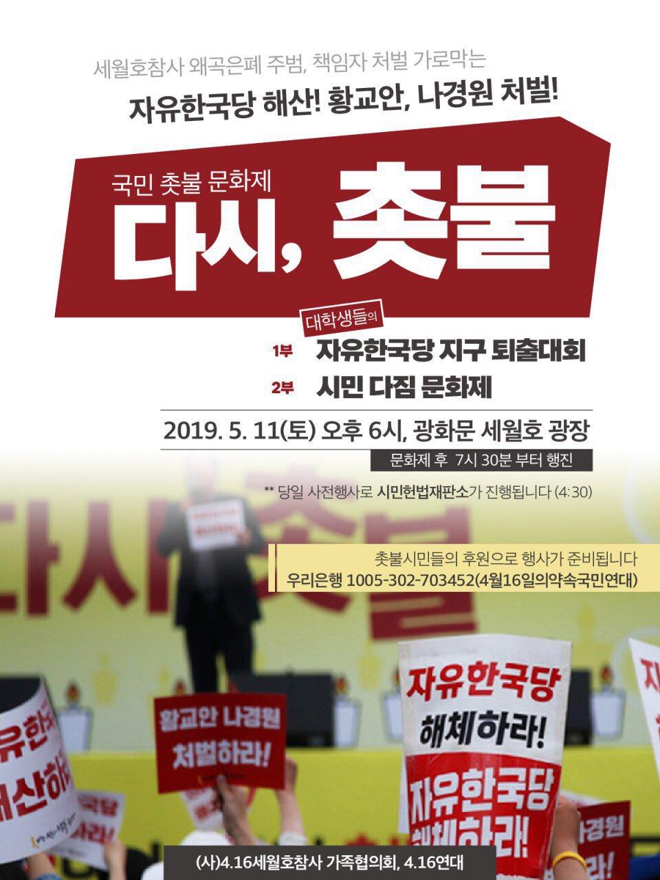 다시 촛불 ! 2차 - 5월 11일 (토) 오후 6시, 광화문 세월호 광장