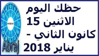 حظك اليوم الاثنين 15 كانون الثاني - يناير 2018