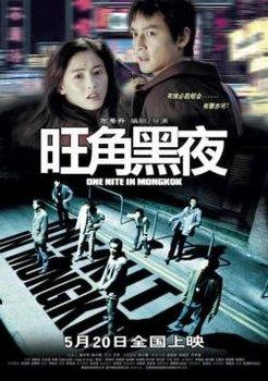 Giang Hồ Thù Sát - One Nite In Mongkok (2004)   Bản đẹp + Thuyết minh