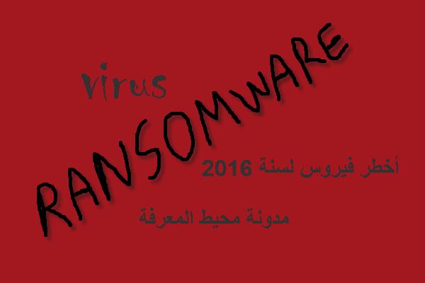 أخطر فيروس لهذه السنة وكيف تحمي نفسك منه ransomware