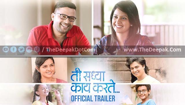 Ti Saddhya Kay Karte Trailer ~ Ankush Chaudhari, Tejashri Pradhan, Abhinay Berde, Aarya Ambekar