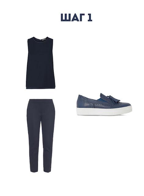 Темно-синие брюки, топ и лоферы