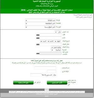 طباعة استمارة التسجيل الإلكترونية في شهادة نهاية مرحلة التعليم الابتدائي 2018