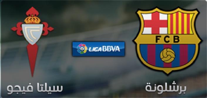 مباراة برشلونة وسيلتا فيجو بث مباشر بدون تقطيع شاهد من هنا