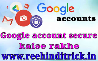 Google account secure kaise rakhe 1