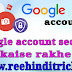 Google account secure kaise rakhe
