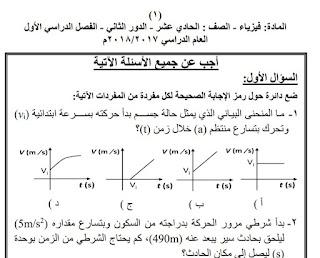 اختبارات الفيزياء للصف الحادي عشر