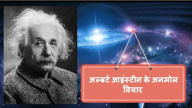 अल्बर्ट आइंस्टीन के अनमोल विचार