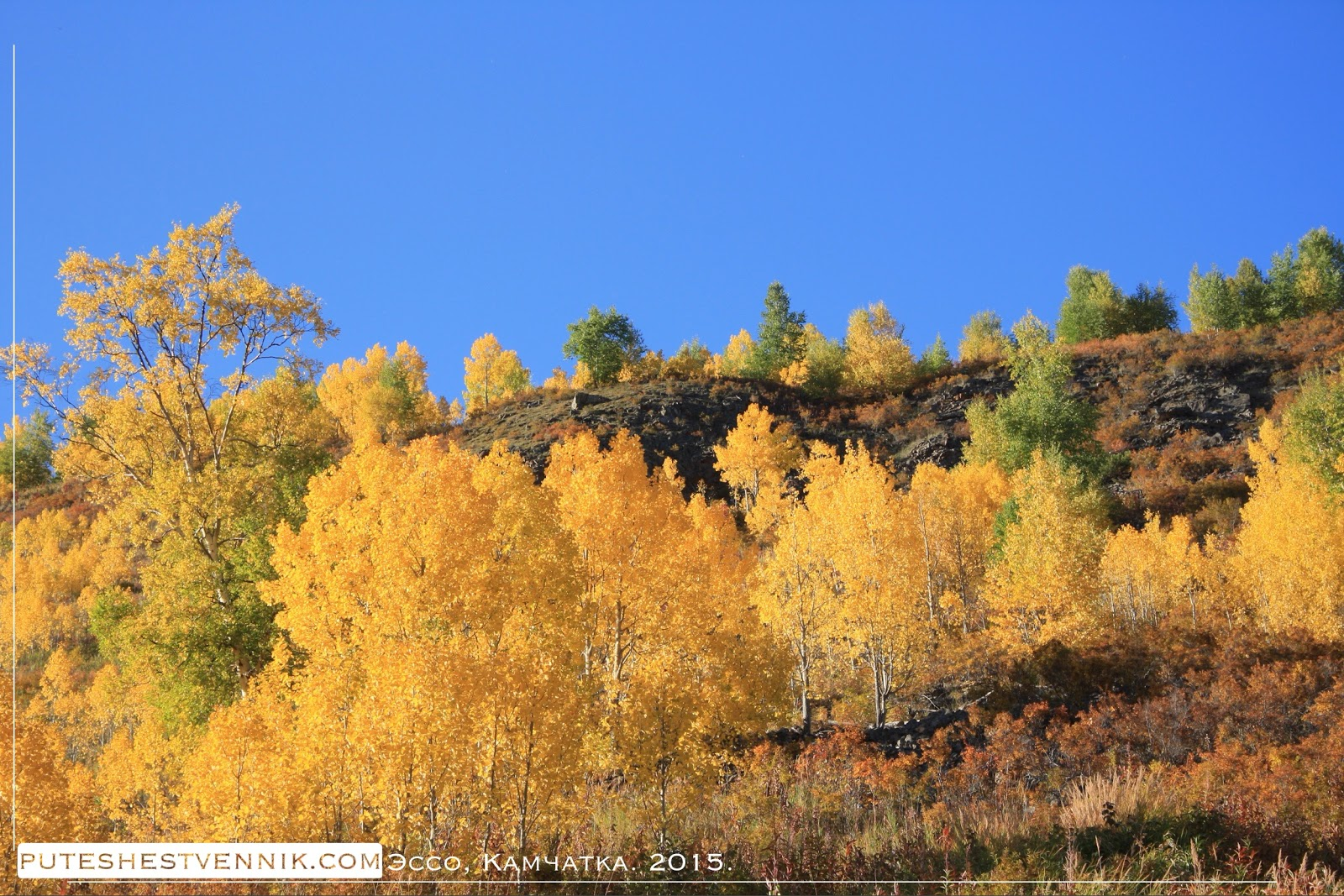 В окрестностях Эссо осенью