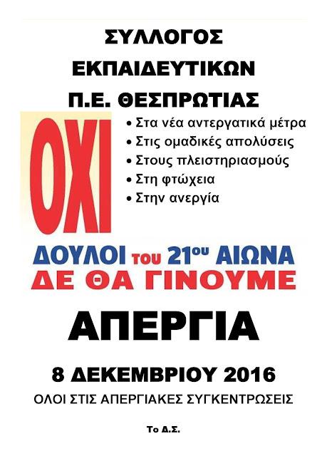 Σύλλογος Εκπαιδευτικών Θεσπρωτίας: Κάλεσμα στην αυριανή απεργία