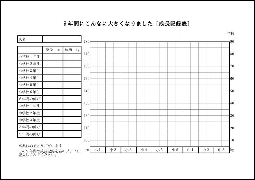 成長記録表 012