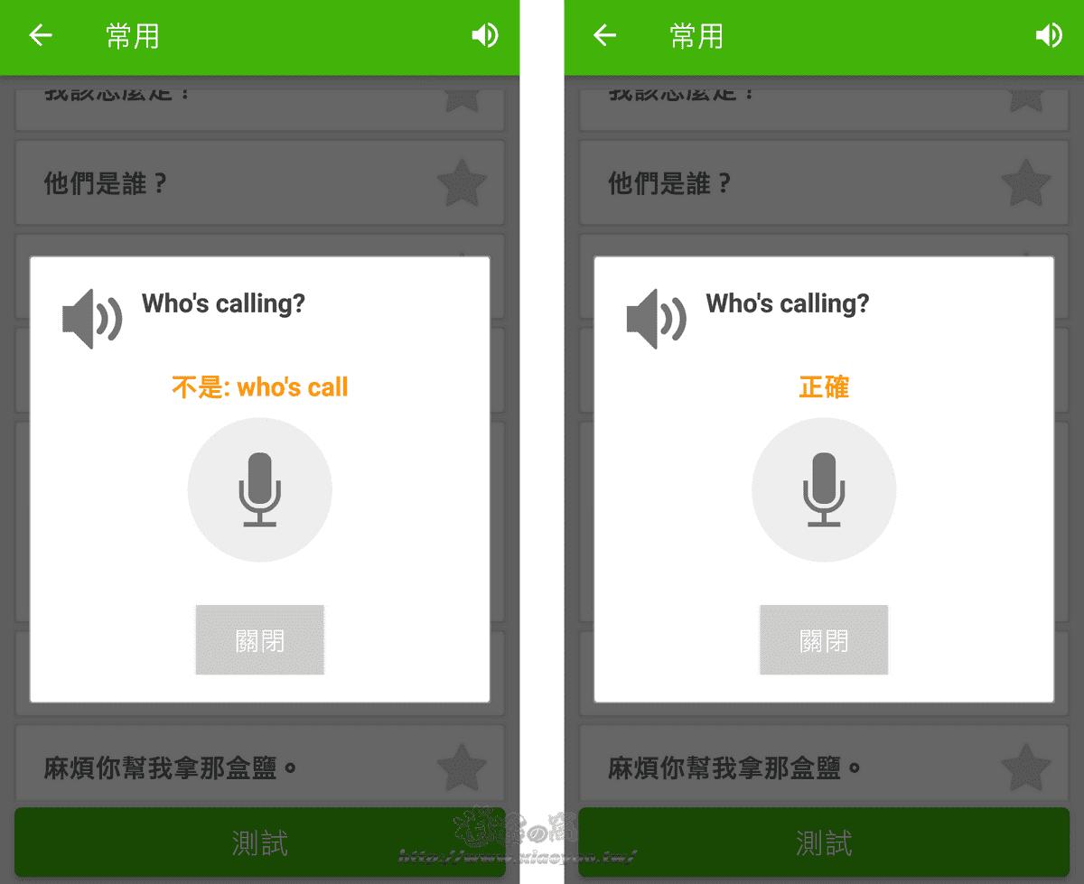 英語溝通 APP - 英文入門學習工具可練習發音,多種主題基礎例句 - 逍遙の窩