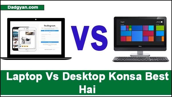 laptop vs desktop konsa best hai