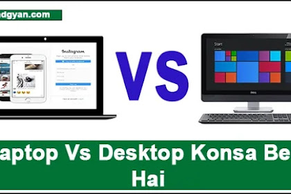 Laptop Vs Desktop Konsa Best Hai-Details Hindi Me