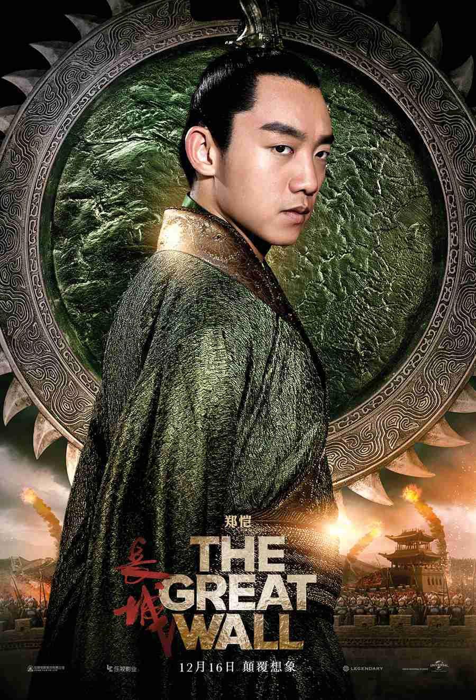 wall poster posters movie damon matt song dynasty clips china trailer movies plays chen huang zheng ryan peng pedro pascal