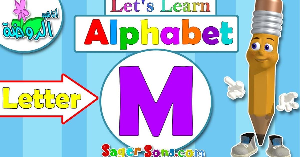 تعليم الحروف الانجليزية للاطفال الحرف M