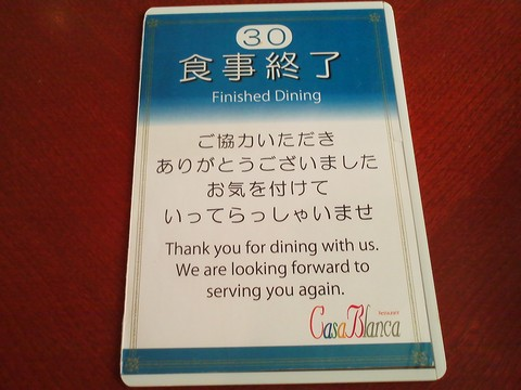 札2 オーセントホテル小樽カサブランカ