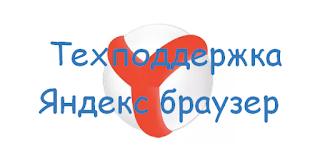 Техподдержка Яндекс Браузер