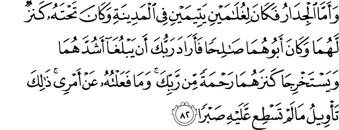 Surat Al Kahfi Ayat 82