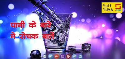 पानी के बारे में  रोचक बातें  ( Interesting Facts About  Water In Hindi)