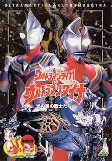 Ultraman Tiga & Ultraman Dyna: Warriors of the Star of Light MP4 Subtitle Indonesia