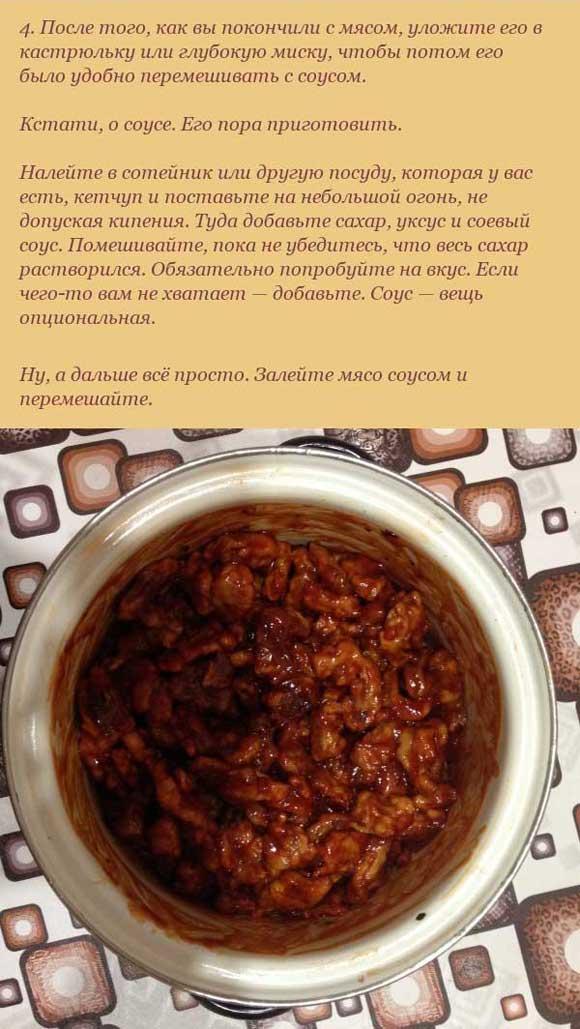 мясо перемешиваем с соусом