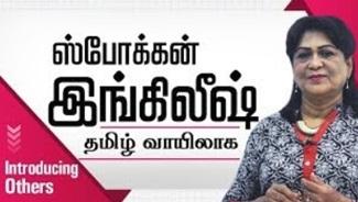 Spoken English Through Tamil | Spoken English Class | Introducing Others