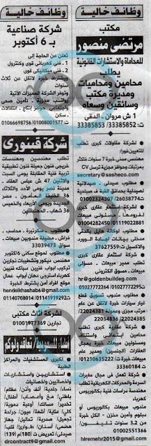 وظايف اهرام الجمعة