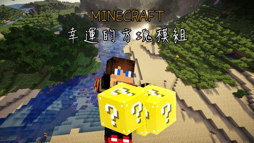 Lucky Block幸運方塊模組 - Minecraft 我的世界當個創世神各種介紹
