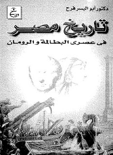 تحميل كتاب تاريخ مصر في عصري البطالمة والرومان pdf - أبو اليسر فرح