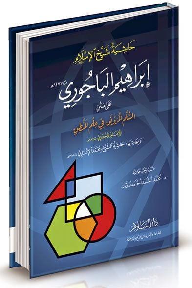 Kitab al bajuri pdf free