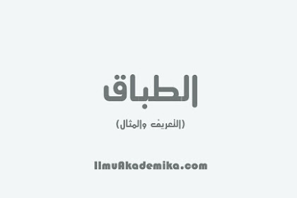 Pengertian Thibaq Dan Contohnya Dalam Balaghah