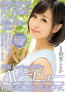 MEYD-190 Feedback To AV Debut Sum In Secret In The International Marriage Eighth Year Actress Also Fluent Married And English Had A Talent Activity As Announcer Of British Husband.SEX Returnees Of. Akari Yuka